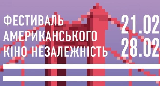 """Новости: Девятая """"Независимость"""""""