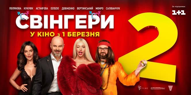 Новости: Что в кино? Премьеры недели (27 февраля - 6 марта)