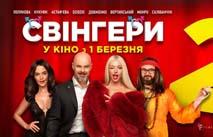 Что в кино? Премьеры недели (27 февраля - 6 марта)