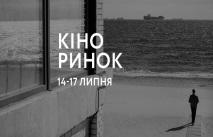 Одесса: искусство и коммерция