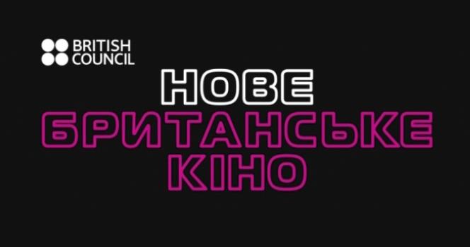 """Новини: """"Нове британське кіно 2013"""": старт дано"""