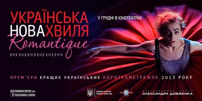 Новости: Украинская новая волна. Romantique