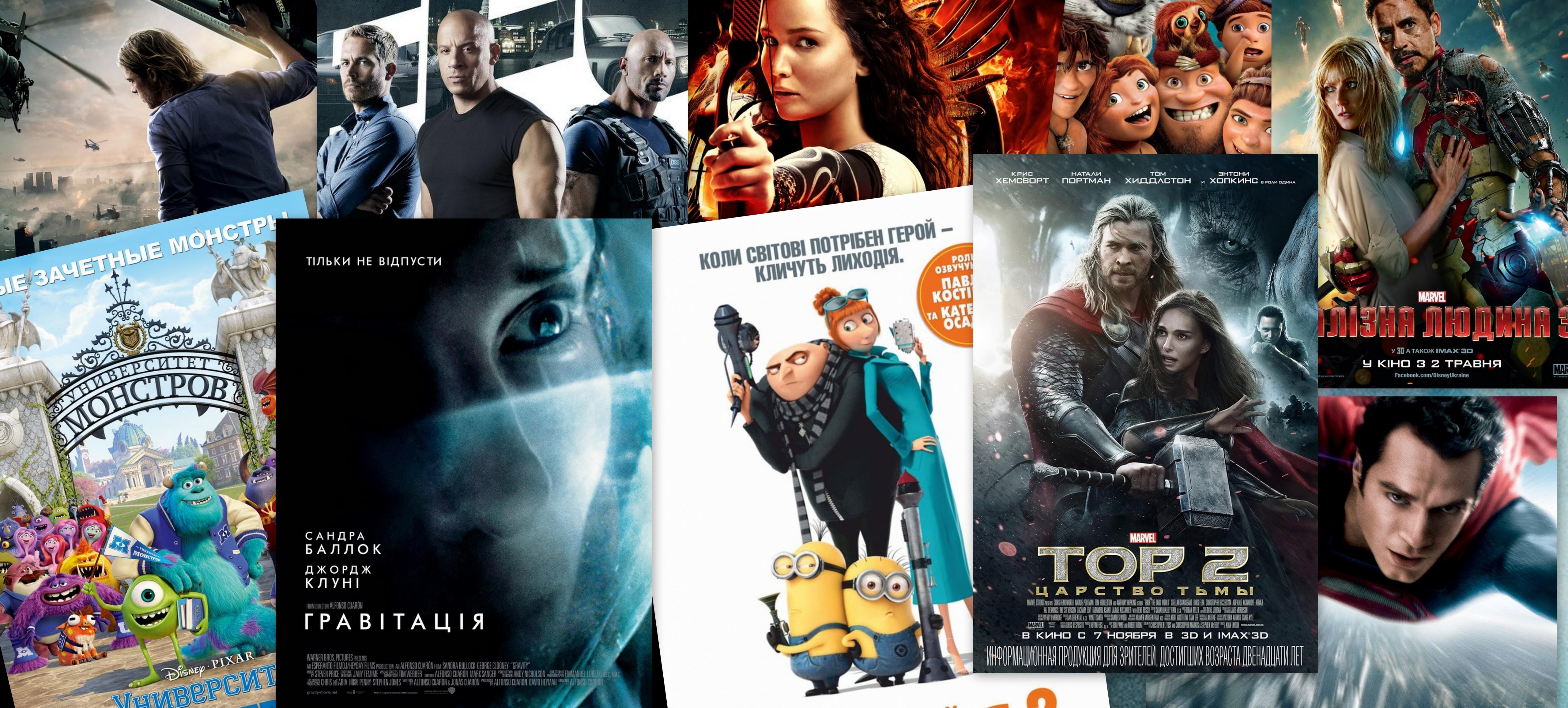 Новости: Топ-10 кассовых фильмов 2013-го года