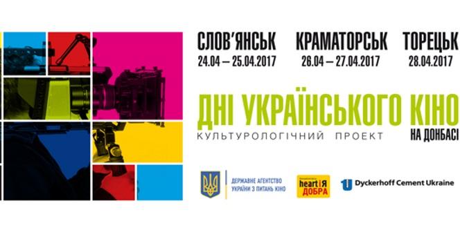 Новости: «Дни украинского кино в Донбассе»