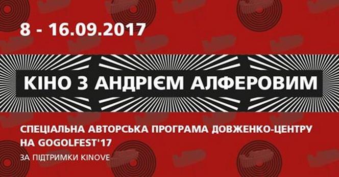 Новости: Гоголь в кино и кино на ГогольФесте