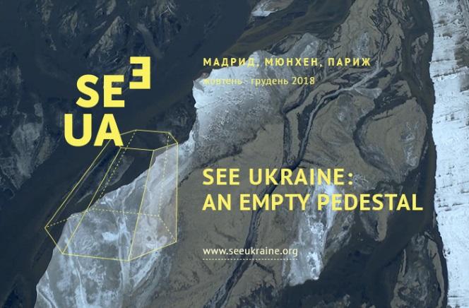 Новости: «See Ukraine: Пустой постамент»