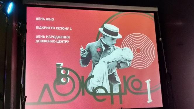 Новости: Путеводная звезда Довженко
