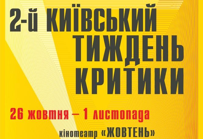 Новости: Широкое КІНОКОЛО украинских критиков