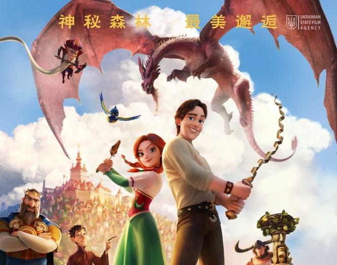 Новости: Впервые! Украинский фильм в прокате Китая