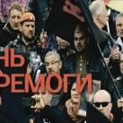 ДЕНЬ ПОБЕДЫ Сергея Лозинцы