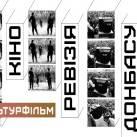 Культурфильм: Киноревизия Донбасса 2.0