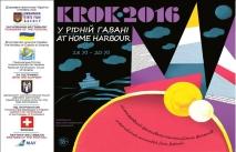 Итоги ХХIII-го МКФ «КРОК-2016: В родной гавани»