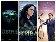 Украинское кино: Премьеры уходящего года