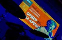Довженко-Центр: не кино единственным