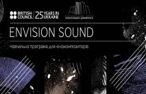 Визуализированный звук