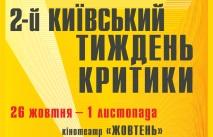 Широкое КІНОКОЛО украинских критиков