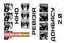 Культурфільм: Кіноревізія Донбасу 2.0