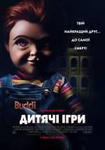 Постери: Фільм - Дитячі Ігри
