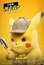 Постери: Фільм - Покемон детектив Пікачу - фото 19