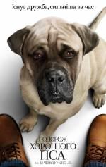 Постеры: Фильм - Путешествие хорошего пса - фото 3