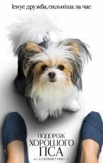 Постеры: Фильм - Путешествие хорошего пса - фото 4