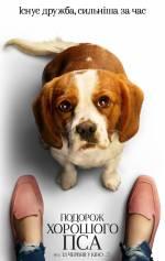 Постеры: Фильм - Путешествие хорошего пса - фото 5