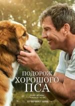 Фільм Подорож хорошого пса - Постери