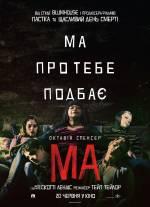 Фільм Ма - Постери