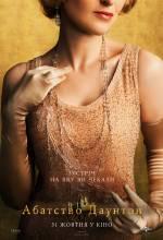 Постери: Фільм - Абатство Даунтон - фото 3