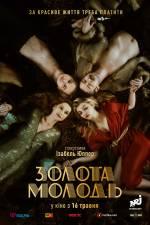Постеры: Мельвиль Пупо в фильме: «Золотая молодежь»