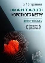 Постеры: Фильм - Фантазии короткого метра