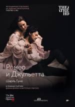 Фильм Мет: Ромео и Джульетта