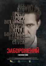 Постеры: Фильм - Запрещённый