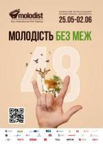 Постери: Фільм - Експериментальне німецьке кіно (МКФ Молодість 48). Постер №1