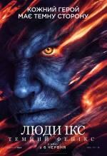 Постери: Ніколас Голт у фільмі: «Люди Ікс: Темний Фенікс»