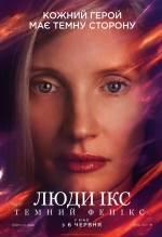 Постеры: Джессика Честейн в фильме: «Люди Икс: Темный Феникс»