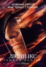 Постери: Майкл Фассбендер у фільмі: «Люди Ікс: Темний Фенікс»