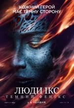 Постеры: Фильм - Люди Икс: Темный Феникс - фото 7