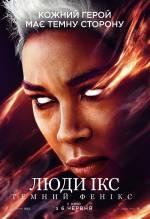 Постеры: Фильм - Люди Икс: Темный Феникс - фото 9