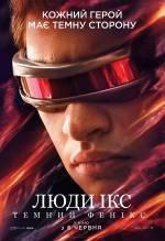 Постери: Тай Шерідан у фільмі: «Люди Ікс: Темний Фенікс»