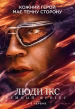 Постеры: Фильм - Люди Икс: Темный Феникс - фото 11
