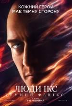 Постеры: Джеймс МакЭвой в фильме: «Люди Икс: Темный Феникс»