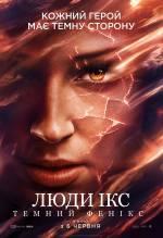Постери: Софі Тернер у фільмі: «Люди Ікс: Темний Фенікс»