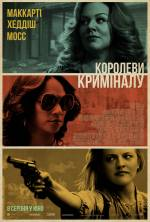 """Фільм """"Королеви криміналу"""""""