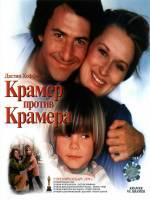 Постери: Фільм - Крамер проти Крамера. Постер №1