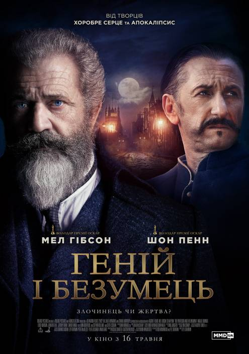 Фильм Гений и безумец - Постеры
