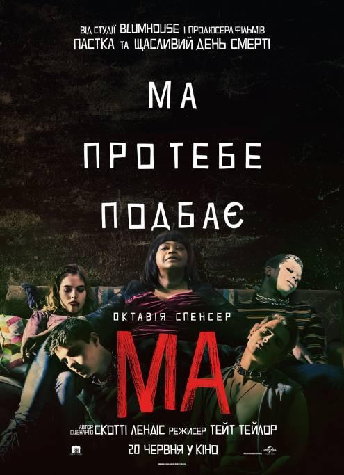 Фильм Ма - Постеры