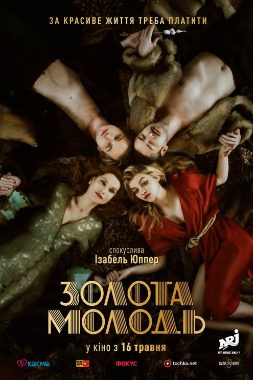 Фильм Золотая молодежь - Постеры