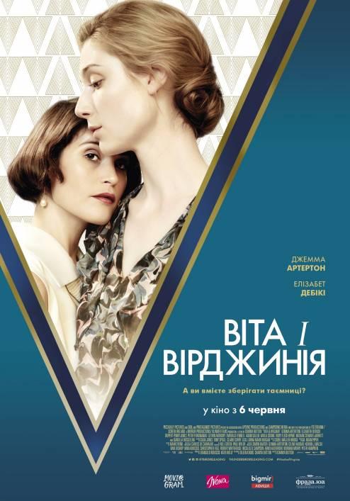 Фильм Вита и Вирджиния - Постеры