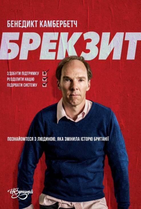 Фільм Брекзит (ТБ) - Постери